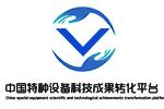中国特种设备科技成果转化平台