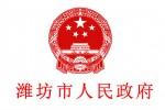 潍坊市人民政府