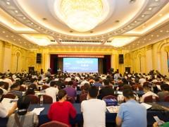青岛市第十六届学术年会暨新材料科技城产学